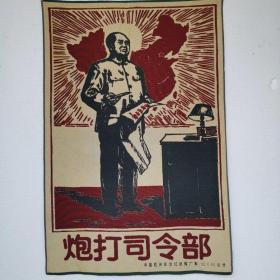毛主席文革刺绣织锦画红色收藏编号16
