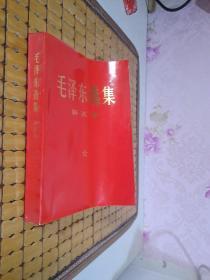毛泽东选集 第五卷 红皮