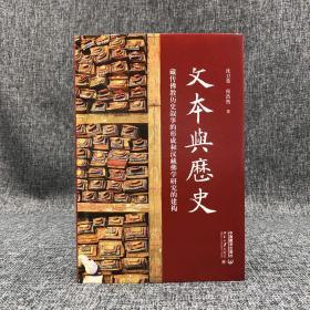 沈卫荣签名钤印《文本与历史:藏传佛教历史叙事的形成和汉藏佛学研究的建构》(精装;一版一印)