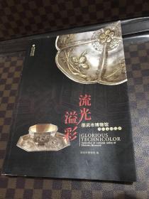 流光溢彩 邵武市博物馆典藏文物选萃