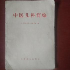 《中医儿科简编》广州中医学院儿科教研组编 1972年2版 私藏 书品如图