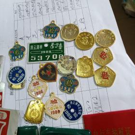 连云港市自行车执照四本,牌照四本,检验牌18枚(最早的是1985年)