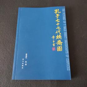 孔子七十七代嫡裔图