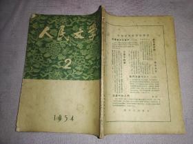 人民文学1954年第2期(总第52期)