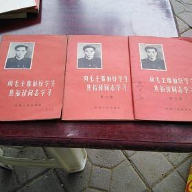 向毛主席的好学生焦裕禄同志学习 全三册