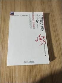 中国现代文学三十年(修订本)内有笔迹划线