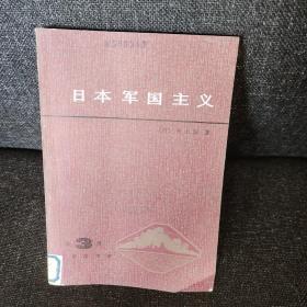 日本军国主义【第三册】