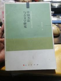 中国书法与古文字研究