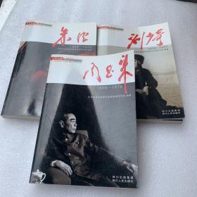 红色经典·领袖传记丛书:朱德(1886-1976)+ 周恩来 + 刘少奇(三本合售)