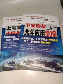 下安物望—北斗应用100例+上曜星月—中国北斗100问(2册合售)