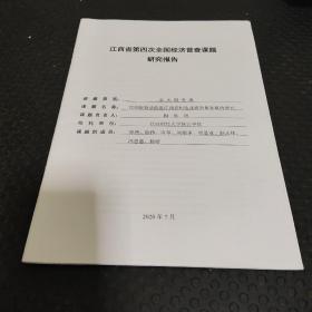 江西省第四次全国经济普查课题研究报告 重大研究类
