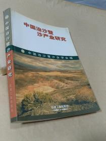 中国治沙与沙产业研究