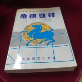 象棋教材(第一卷)