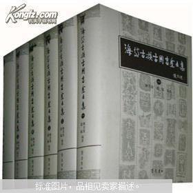 海岱古族古国吉金文集(1—6册)