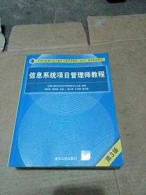 信息系统项目管理师教程(第3版)(全国计算机技术与软件专业技术资格(水平)考试指定用书