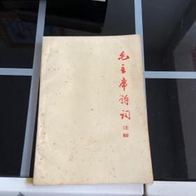 毛主席诗词注解