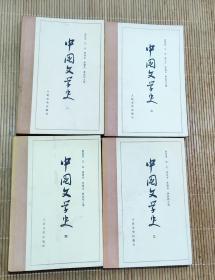 中国文学史(全4册)