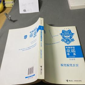中国传统童谣书系 板凳板凳歪歪
