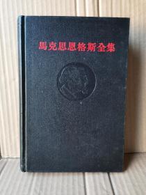 马克思恩格斯全集(黑脊黑面)第二卷