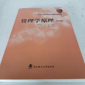 管理学原理(第四版)