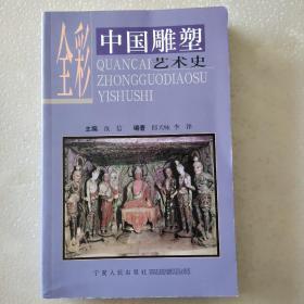 全彩中国雕塑艺术史