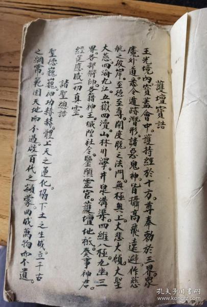 一本内容少见的道教内容抄本,后面都好象日记一样内容第一次看到19x13cm45页90面