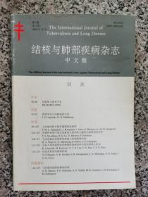 国际结核病与肺部疾病杂志(中文版)2004年  第3期
