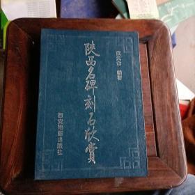 陕西名碑刻石欣赏 (经折装)