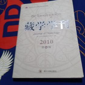 藏学学刊(2010第6辑)