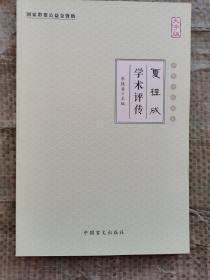 现货:中华中医昆仑:夏桂成学术评传(大字版)