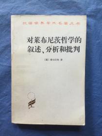 对莱布尼茨哲学的叙述、分析和批判
