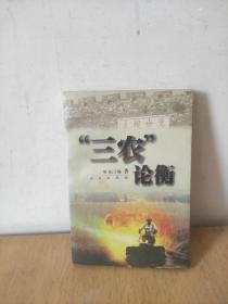"""""""三农""""论衡"""
