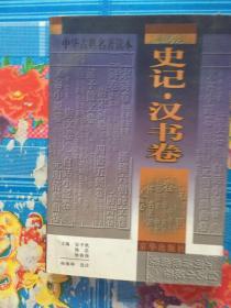 中华古典名著读本.《史记》《汉书》卷
