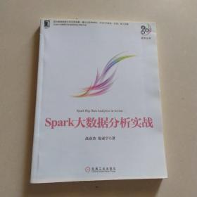 Spark大数据分析实战