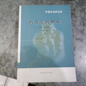 P7325西方宪政体系:上册·美国宪法