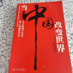当中国改变世界