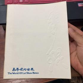 吕寿琨的世界(1976年展览图录)