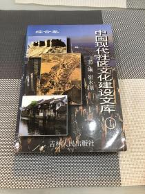 中国现代社区文化建设文库1