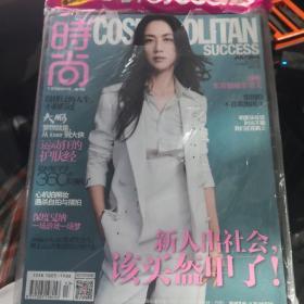 时尚COSMO STYLE+时尚COSMO SUCCESS+明星私享双刊四册/2015年7月号/封面人物:汤唯