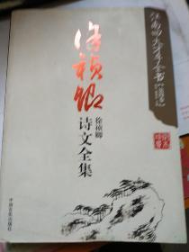 江南四大才子全书(第四卷):徐祯卿诗文书画全集