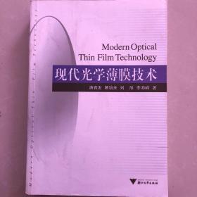 现代光学薄膜技术