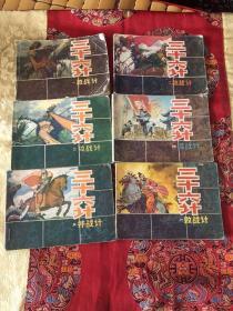 三十六计连环画 (六册全)吉林人民出版社