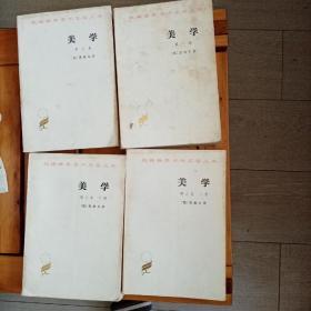 美学(全四册)