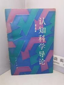 认知科学导论【 章士嵘签名赠金吾伦】