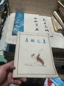 山水岩石,花卉兰石,素描选集(3本合售,油印本)