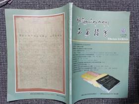 西藏档案 2013年 第1期 关键词:2013年全国档案局长馆长会议在拉萨召开、全宗介绍 玛基康全宗档案个人命运,一声叹息