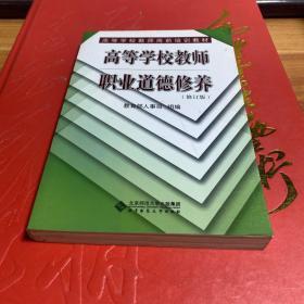 高等学校教师职业道德修养