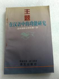 主题在汉语中的功能研究--迈向语段分析的第一步