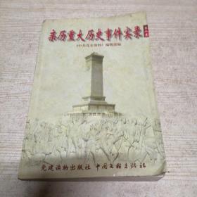 亲历重大历史事件实录(第2册)