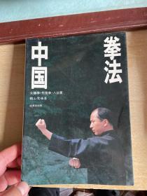 中国拳法 太极拳 形意拳 八卦拳  大32开!